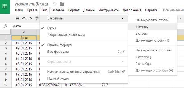 googledocs-tablicy-zakreplenie-oblasti-3