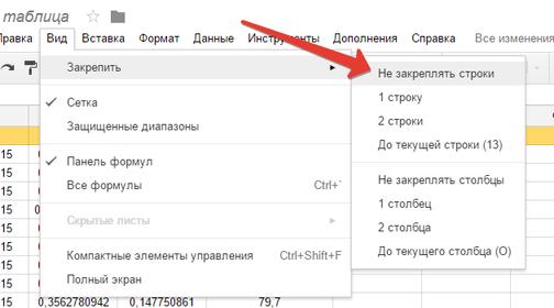 googledocs-tablicy-zakreplenie-oblasti-5